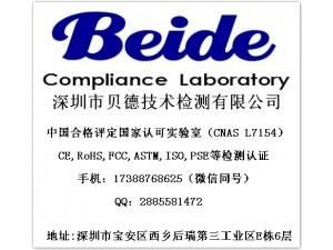 移动电源GB4943质检/入驻天猫CNAS报告流程