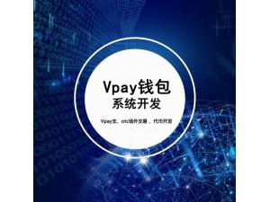 Vpay钱包的作用定制来发 牛豹云