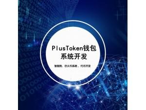 plustoken钱包介绍 软件开发定制牛豹云