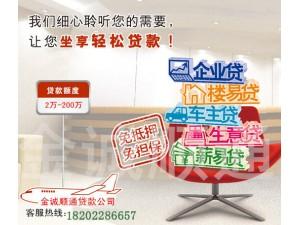 申请天津房屋抵押贷款应该这么办