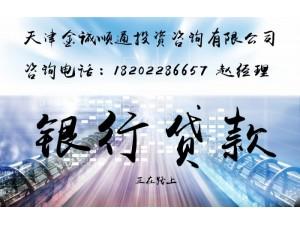 天津住房抵押贷款学习一下有收获