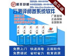 如何购买通用评卷系统 网上阅卷系统软件什么意思