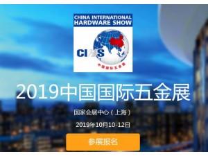 2019上海国际五金展科隆五金展