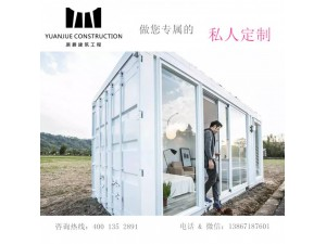 住人集装箱房屋 可移动生态房子农村集装箱农庄私人定制
