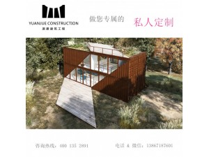 集装箱别墅房屋改造 改装房子设计 特色风格住宅钢结构房屋