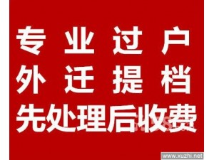 办理外地车辆转入北京上牌 办理无车提档外迁上外地牌