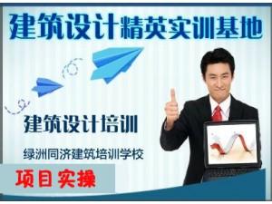 上海暖通设计培训暖通空调设计师培训信赖绿洲同济培训学校实用