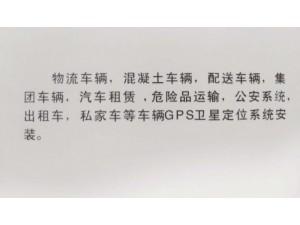 天津各类车辆gps/北斗调度管理,车载GPS卫星定位