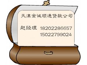 天津房产抵押贷款幕后真相了解一下