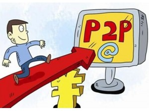 P2P平台应该怎样降低自身的风险?