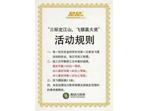 源动力教育双十二之三标定江山,飞镖赢大奖