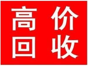 上海中兴物资回收 上海二手电脑办公家具空调回收