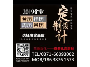 郑州2019年台历挂历设计印刷