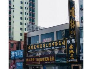 惠州市顶标公司(设计装饰,房地产开发)
