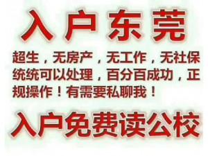 现在入户东莞,还能赶上明年报名入读公办学校吗?
