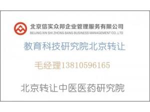 北京注册及转让中医医药研究院的条件和流程