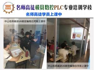广东中山名师高徒CNC数控编程专业培训学校