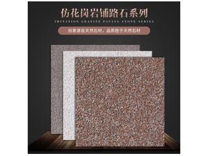 透水砖|厂家|厂价直销|施工工艺