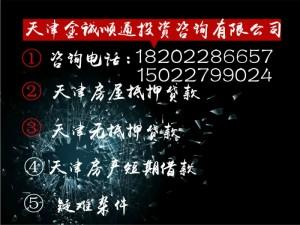 天津房产抵押贷款办理之前需要了解哪些