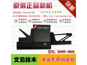 曹县阅卷机型号 如何购买光标阅读机
