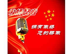 促销录音,广告录音、专题配音、彩铃制作、课件PPT录音