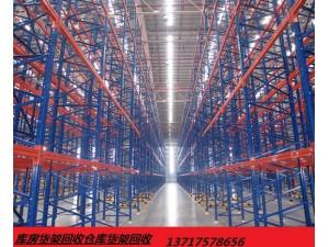 天津二手货架回收仓储货架回收