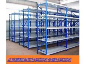 天津仓储二手重型货架回收库房货架回收