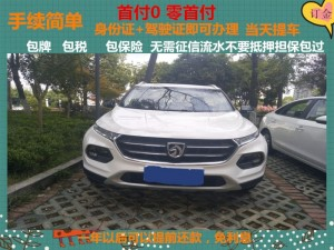 重庆宝骏510自动豪华版零首付买车