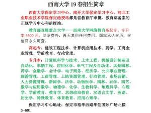 保定学习中心网络教育19春季招生,速抢名额