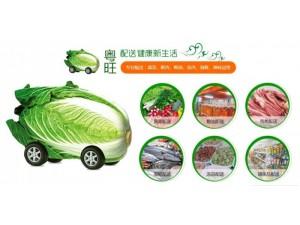 食材配送选择粤旺城市合作项目
