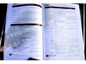 彩蓝印刷 广告设计 企业画册 数码打印