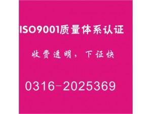 廊坊电子行业与商贸公司办理9001质量体系认证需提供哪些资料