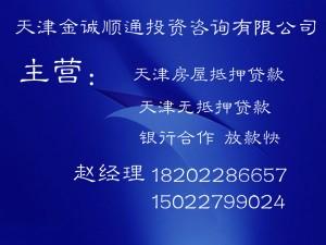 天津房屋抵押贷款应该如何办理