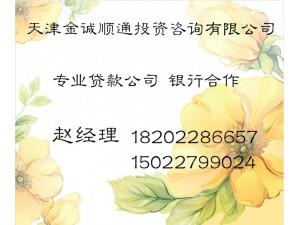 天津房屋短期贷款需要提供什么材料