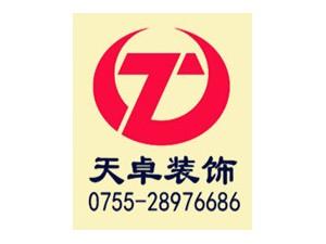 深圳市家庭装修,深圳办公室装修,深圳天卓装饰设计公司