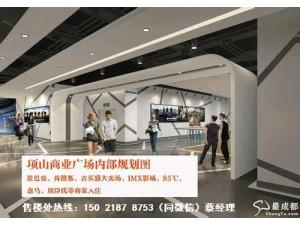 上海项山商业广场【项目简介】【投资价值分析】
