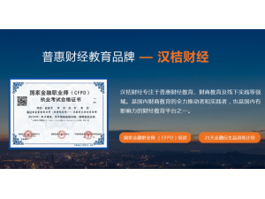 汉桔财经:普惠财经教育品牌 引领金融培训智能化