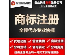 深圳宝安注册商标好处在哪里[瑞程企业]