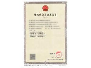 重庆建筑资质升级申请办理程序