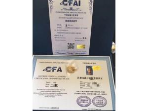 CFA注册金融分析师