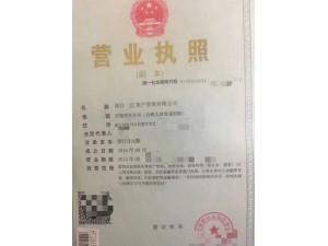 转让杭州地区资产管理公司、投资管理公司