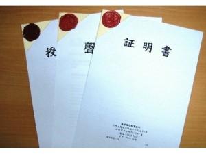 香港个人声明寡佬证结婚证家庭成员公证香港律师