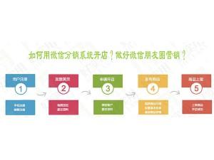 微信朋友圈里面的分销模式是什么
