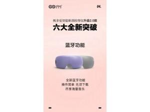 """""""视多爱护眼仪""""将重磅亮相2019第25届北京健博会"""