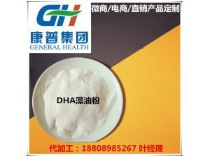 江浙沪DHA藻油粉OEM贴牌厂家、承接枸杞果粉代加工