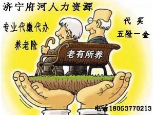 济宁单交公积金,代缴五险,代办退休,成人高考学历教育