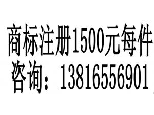 上海浦东商标注册1500元每件浦东商标转让