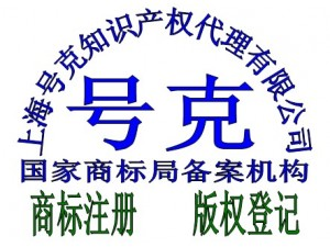 上海杨浦商标注册1500元每件杨浦商标转让