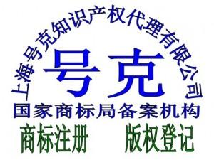 上海虹口商标注册1500元每件虹口商标转让