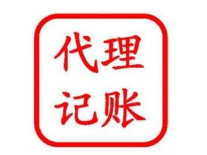 宁波专业代理记账,免费注册,上门取票,记账优惠